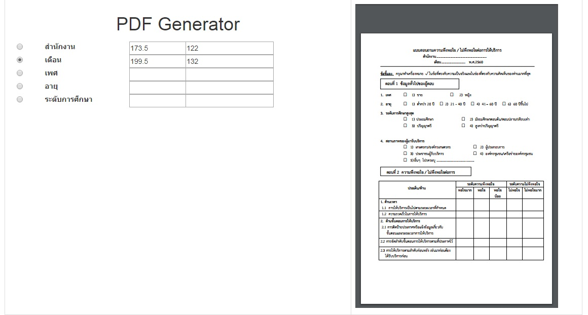 php code for pdf creation